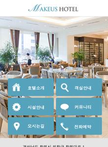호텔 모바일 홈페이지 샘플
