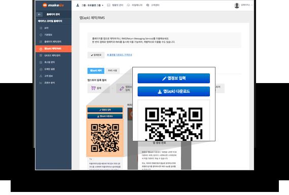모바일 홈페이지를 .apk 파일로 생성하기