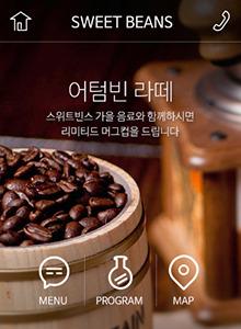 카페 모바일 홈페이지 샘플
