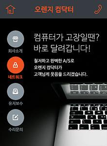 컴퓨터 수리점 모바일 홈페이지 샘플