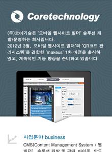 1페이지 기업 모바일 홈페이지 샘플