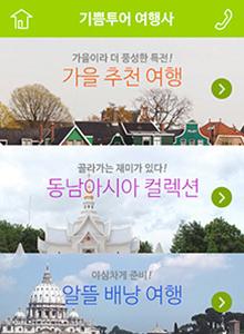여행사 모바일 홈페이지 샘플